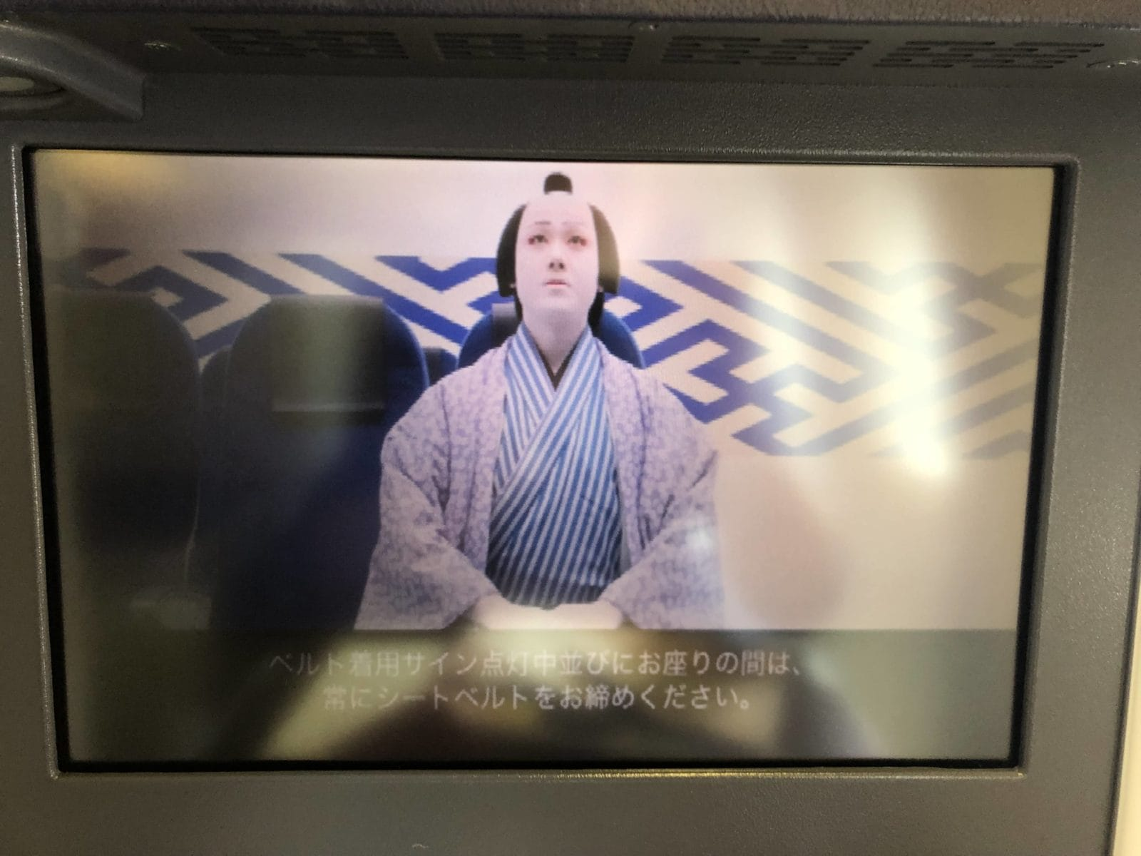 ana business class boeing 777 300 safety video kimono style