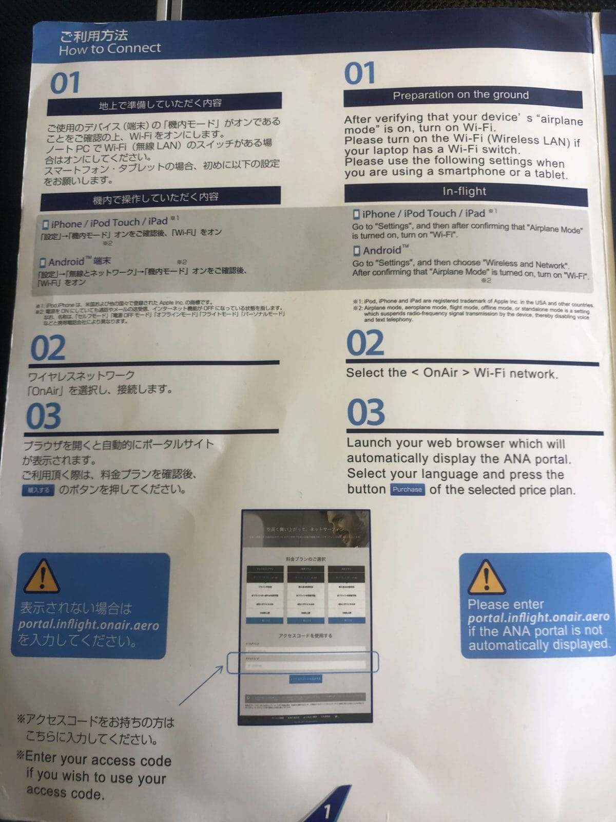 ana business class boeing 777 300 wifi verbindung