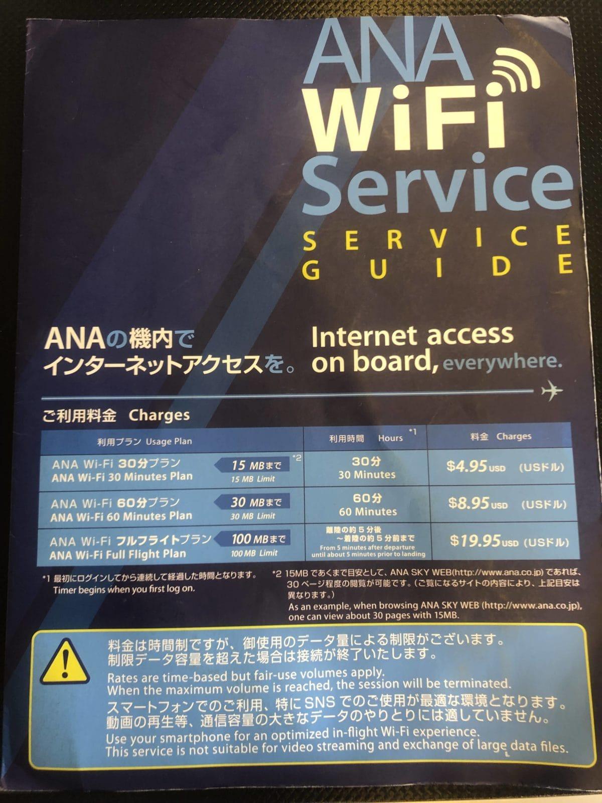 ana business class boeing 777 300 WiFi Kosten