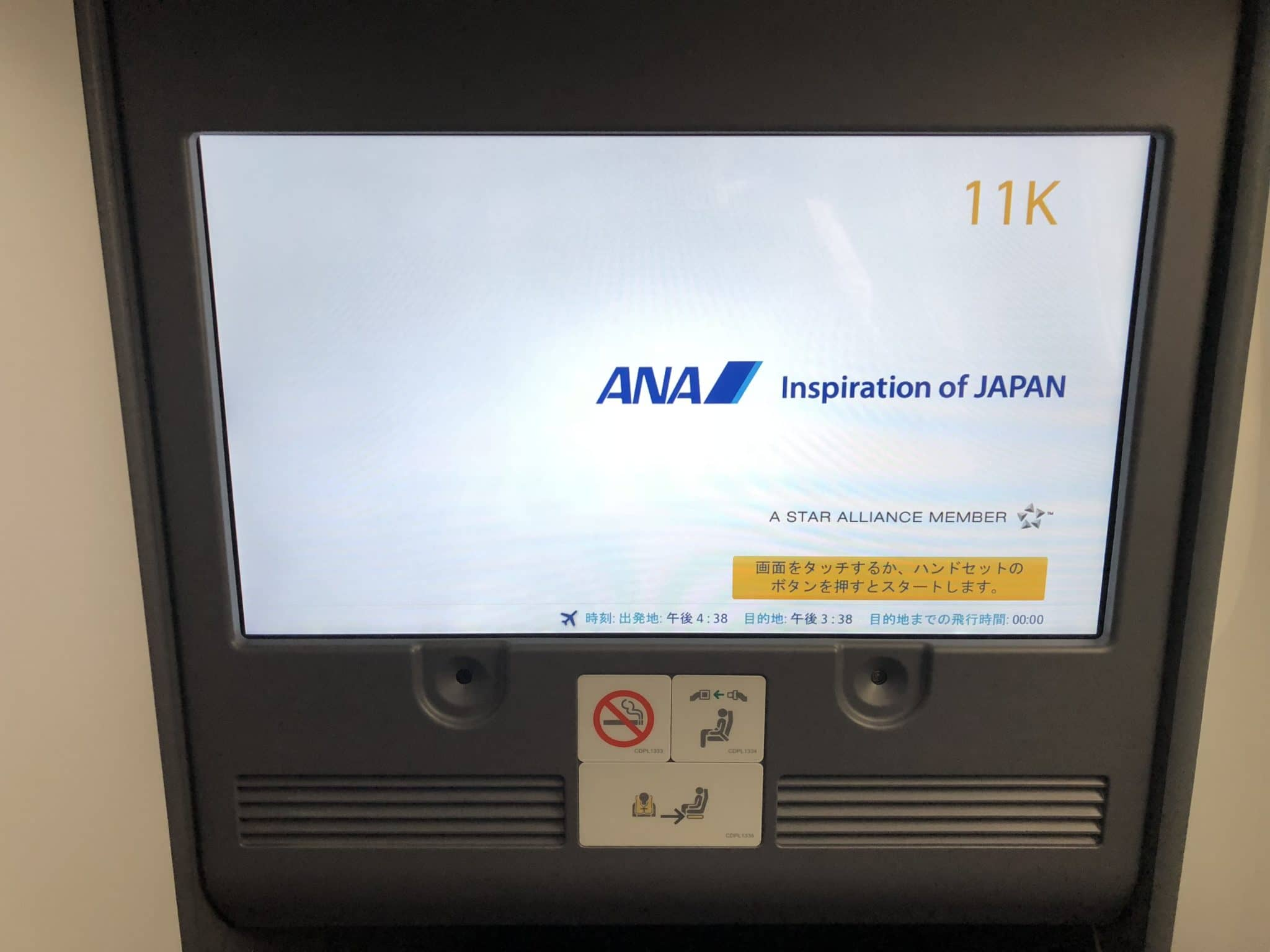 ANA Business Class B787-9 Monitor