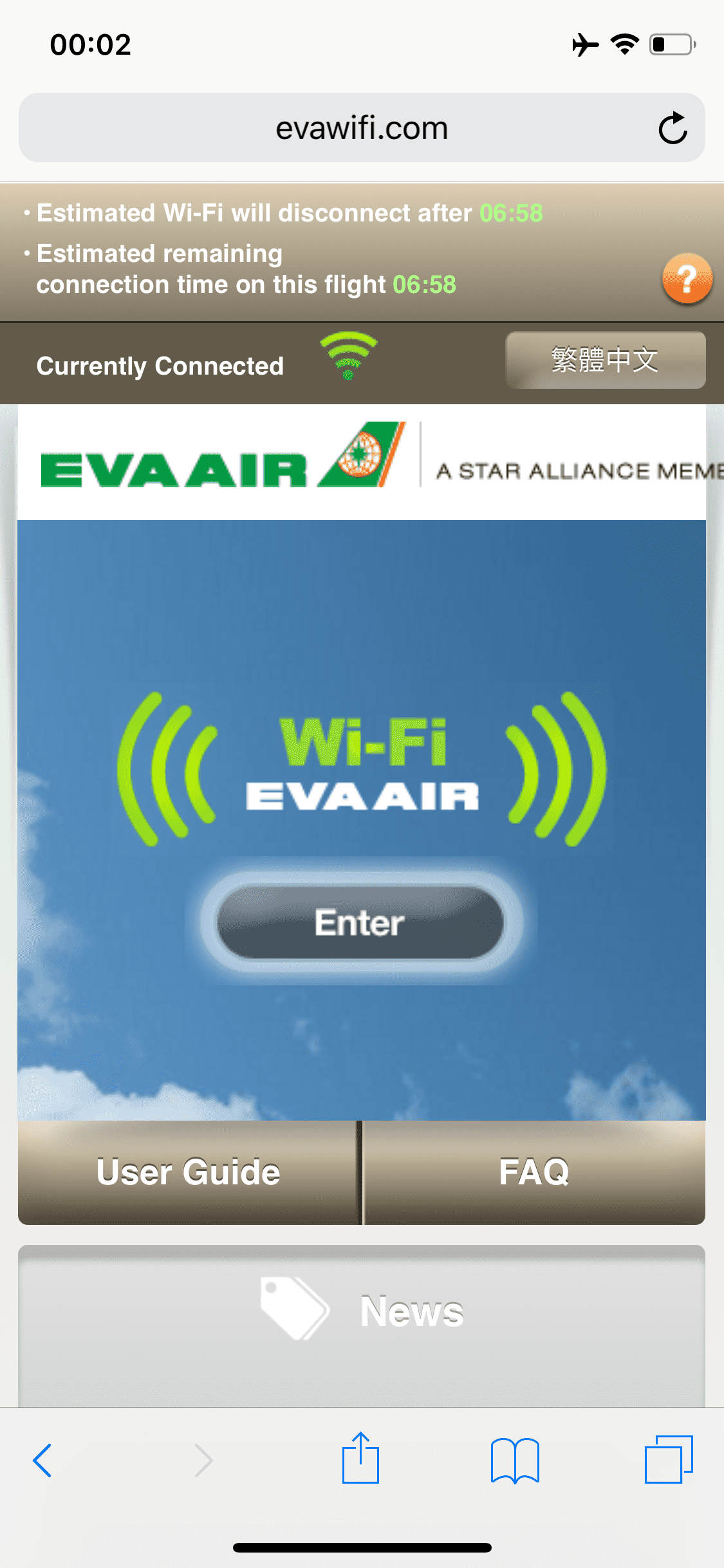 EVA Air Business Class A330-300 WiFi Connect