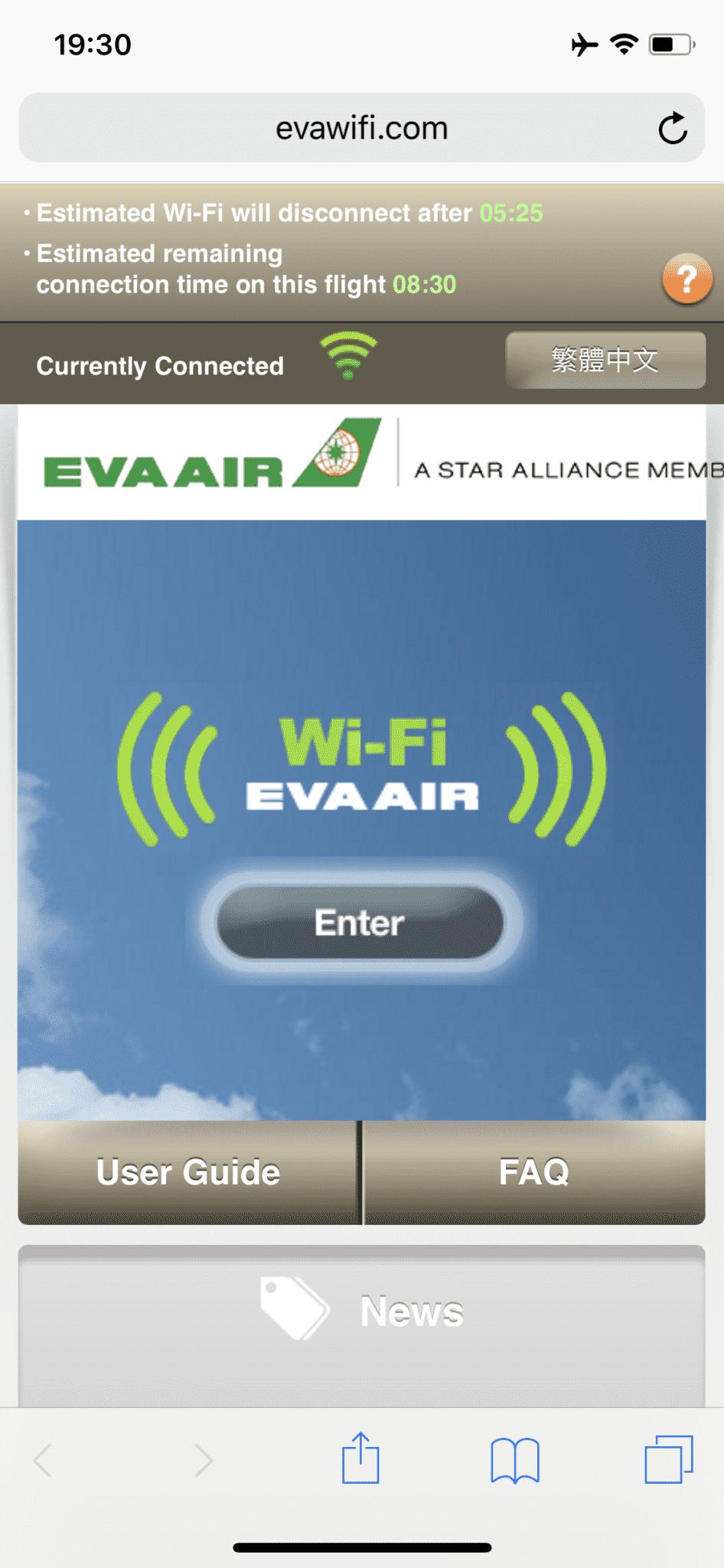 EVA Air Business Class Boeing 777-300 Enter WiFi