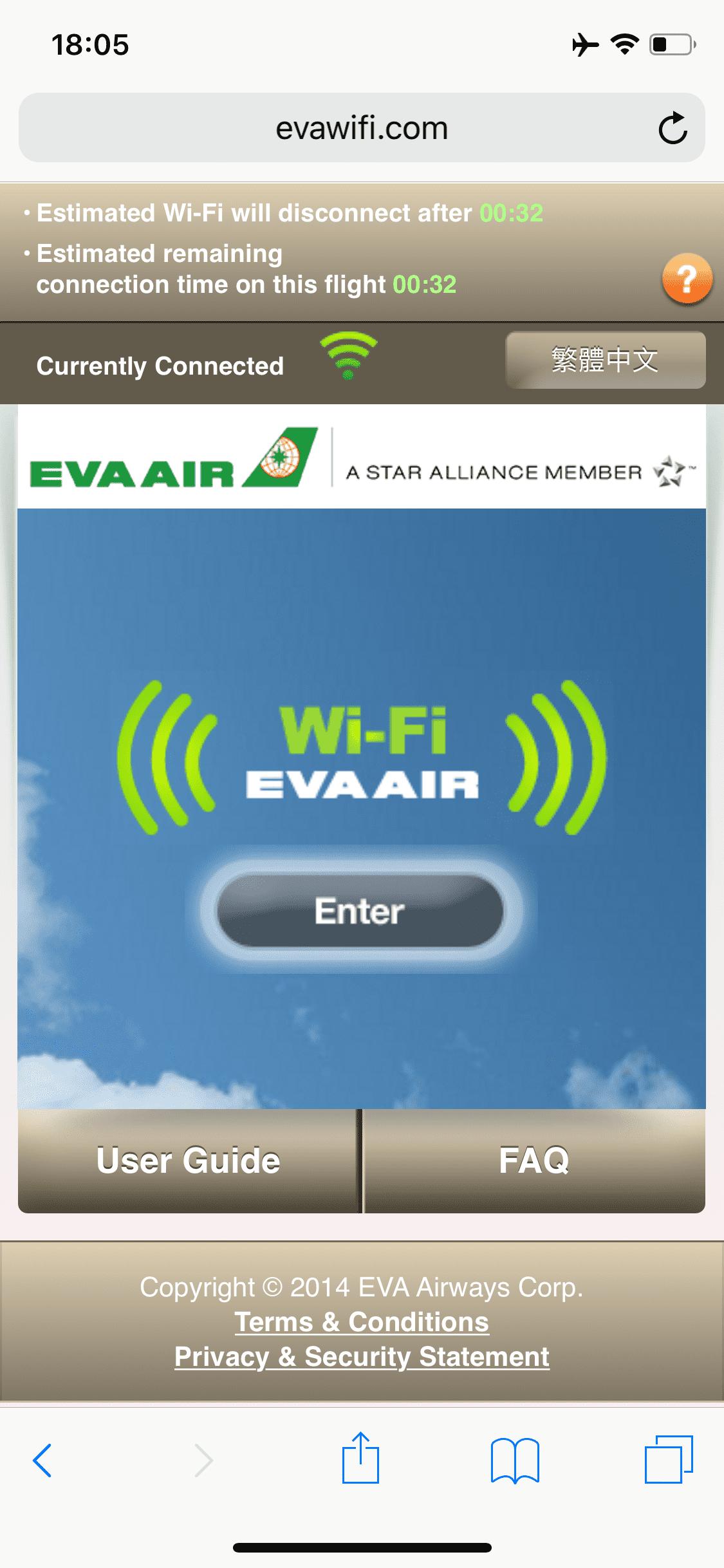 EVA Air neue Business Class 787-9 WiFi Anmeldung